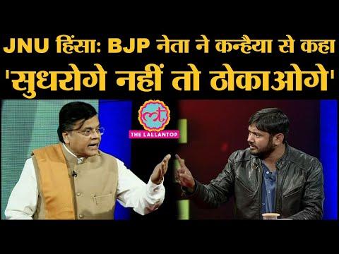 JNU Violence पर Kanhaiya Kumar और BJP Leader की तीखी Debate, Criminal, 'सिर फोड़ने' तक की बात हो गई