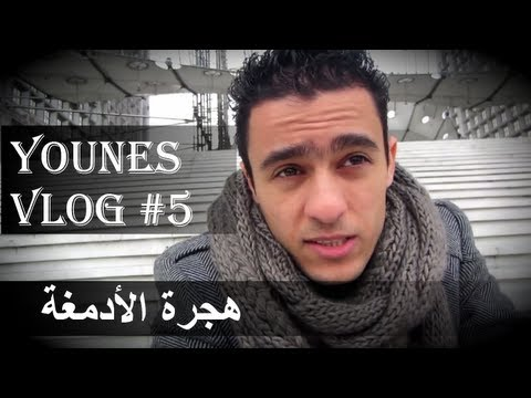 YounesVlog #5 - Maroc vs France - هجرة الأدمغة