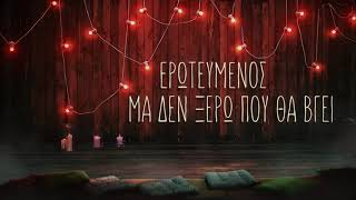 Nikos Vertis - Erotevmenos (feat. Idan Raichel) (Official Lyric Video)