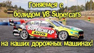 Гоняемся с болидом V8 Supercars на наших дорожных машинах!  BMIRussian . Mighty Car Mods на русском
