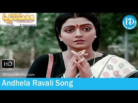 Swarna Kamalam Movie Songs - Andhela Ravali Song - Venkatesh - Bhanupriya - Ilayaraja Songs