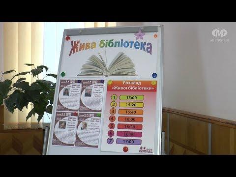 Медична «жива бібліотека»