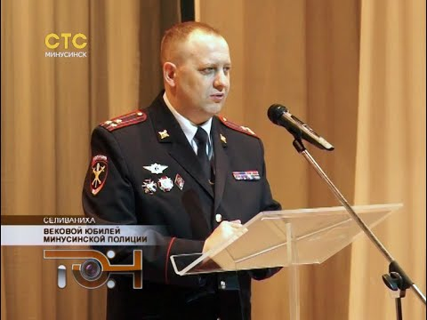 Вековой юбилей минусинской полиции