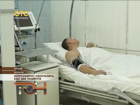 Коронавирус: скончались ещё два пациента