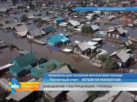 Наводнение  Пострадавшие  Помощь