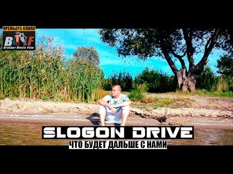 SLOGON DRIVE - Что будет дальше с нами