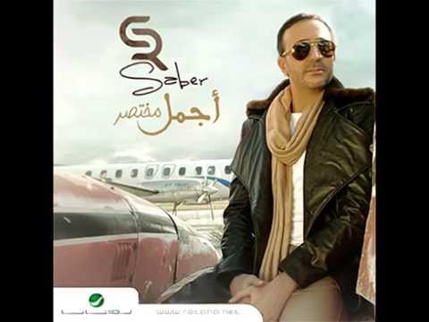 Saber El Robaii...Lama Talyte | صابر الرباعي...لما طليتي