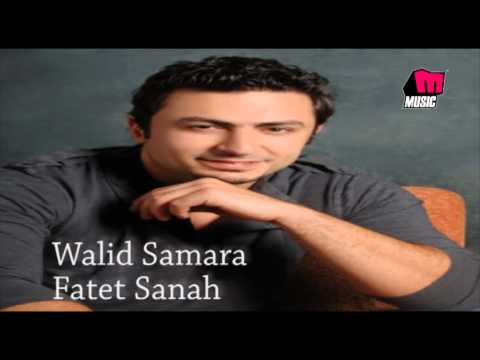 Waleed Samarah - Ma'darsh Ageib Sertak / وليد سمارة - مقدرش أجيب في سيرتك