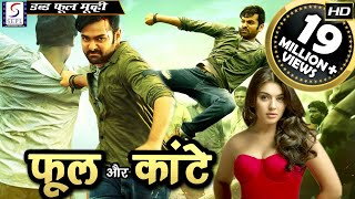 Phool Aur Kaante Full Length Action Hindi Movie