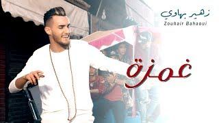 بعد تسريب الفيديو.. زهير البهاوي يطلق رسميا جديده بعنوان غمزة GHAMZA اهداء لسعد لمجرد في عيد ميلاده |