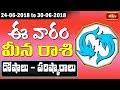 Pisces Weekly Horoscope By Dr Sankaramanchi Ramakrishna Sastry   24 June 2018 - 30 June 2018