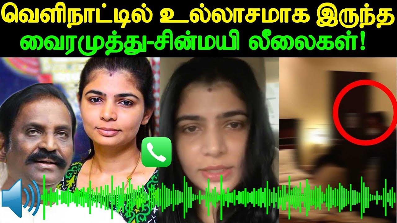 வெளிநாட்டில் உல்லாசமாக இருந்த வைரமுத்து-சின்மயி லீலைகள்   Vairamuthu Chinmayi's Leelai   Chinmayi Accusations
