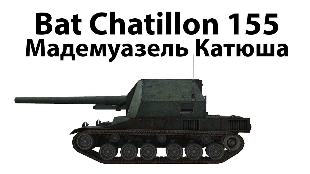 Bat Chatillon 155 - Мадемуазель Катюша