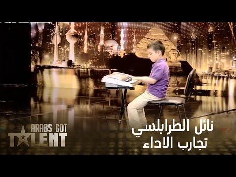 Arabs Got Talent - تجارب الأداء - نائل الطرابلسي