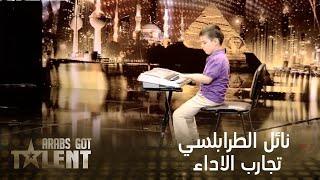 نائل الطرابلسي سوريا - عرب غوت تالنت 3 الحلقة 2