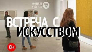 Встреча с искусством. Дворец Культуры им. Артёма