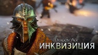 DRAGON AGE™: ИНКВИЗИЦИЯ Игровой процесс - Инквизитор
