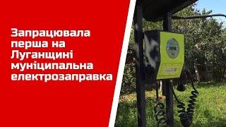 Заработала первая на Луганщине муниципальная электрозаправка