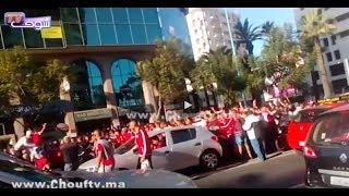 بالفيديو...جماهير الوداد خالقين السعادة بطريقة رائعة فقلب شوارع كازا لحظات قبل اللقاء الحارق ضد الأهلي المصري |