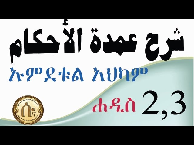 Ethiosunnah.com ~ Umdatul Ahkam Hadith 2,3