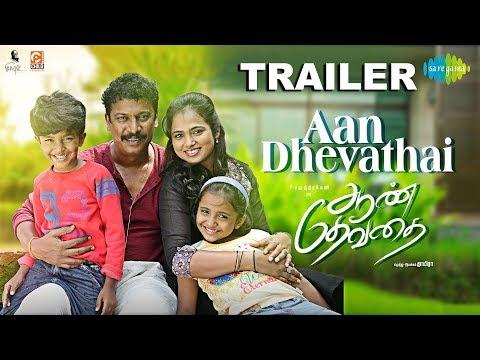 Aan Dhevathai - Trailer - Samuthirakani - Ramya Pandian - Ghibran