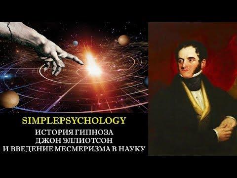 История гипноза. Джон Эллиотсон и введение месмеризма в науку.