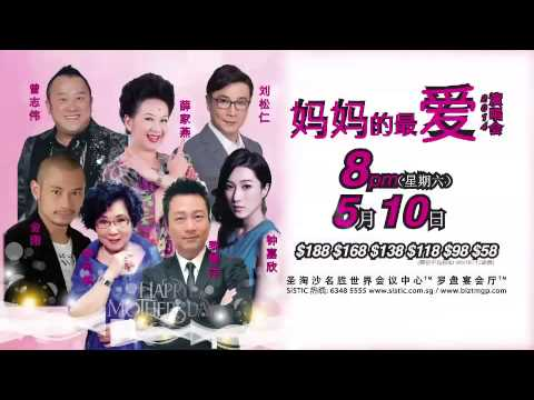 Mother's Day Special - Hong Kong Superstars in Concert  妈妈最爱演唱会