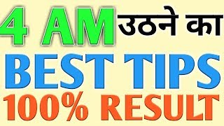 HOW TO WAKE UP AT 4 AM OR EARLY STUDENT STUDY TIPS FOR EXAM TO BE TOPPER HINDI