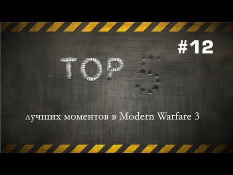 ТОП-5 лучших моментов в CoD: MW 3. Эпизод #12