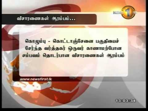 Shakthi lunch time news 1st tamil - 08.01.2014