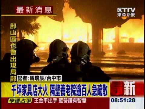 東森新聞]最新》千坪家具店大火 隔壁養老院逾百人