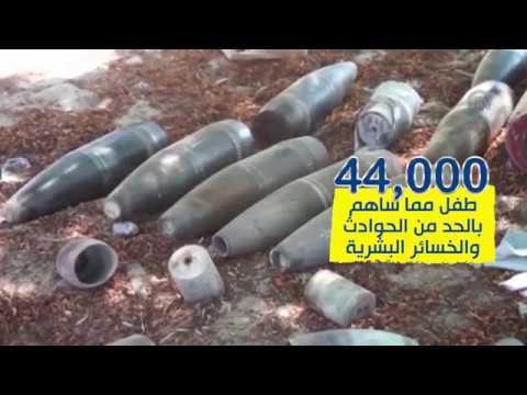 الحلقة 21 - دائرة الأمم المتحدة لخدمات إزالة الألغام