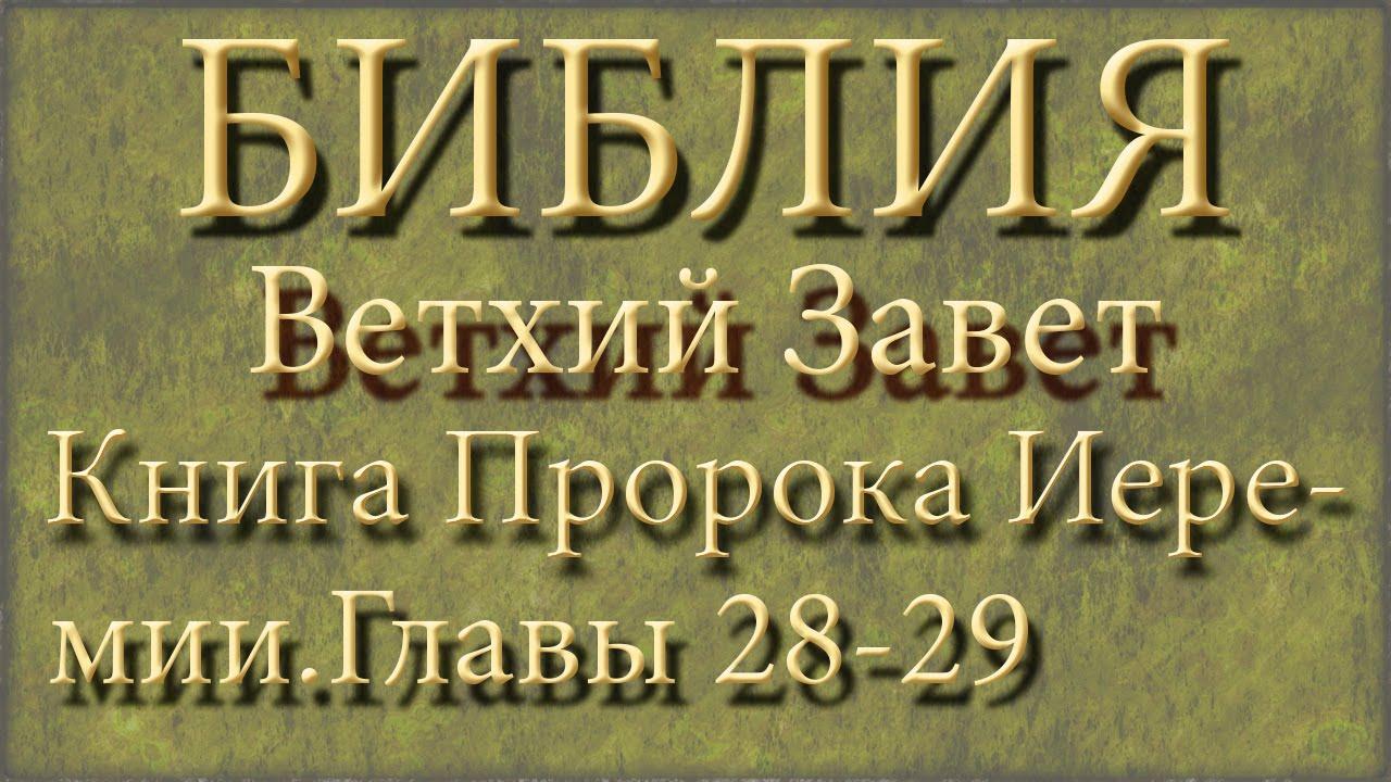 новогоднее новый книга пророка иеремии 4 глава России-хрен редьки слаще(моно-индуизм