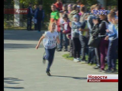 16 сентября искитимцев ждут на Всероссийском дне бега