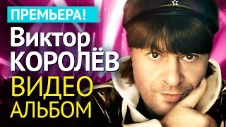 Виктор КОРОЛЕВ - АЛЬБОМ ВИДЕОКЛИПОВ Скачать клип, смотреть клип, скачать песню