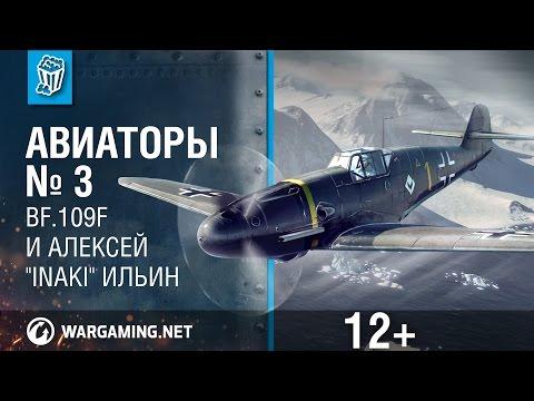 Bf.109F и Алексей