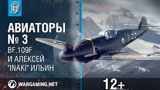 """Авиаторы. Bf.109F и Алексей """"Inaki"""" Ильин"""