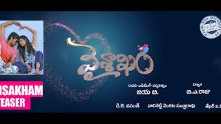 Vaisakham Movie Theme Teaser