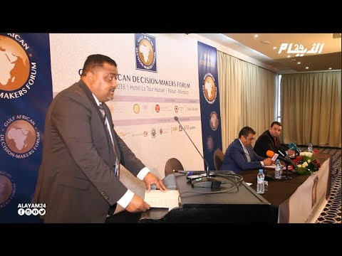تنظيم أول منتدى إفريقي خليجي بالمغرب
