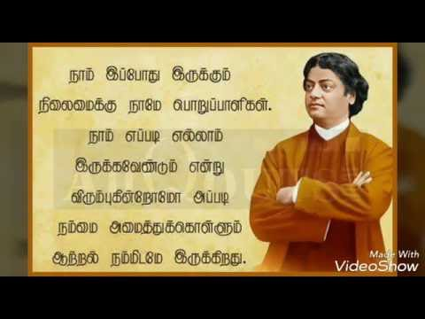 swamy vivekananda famous Inspirational and motivational quotes in tamil