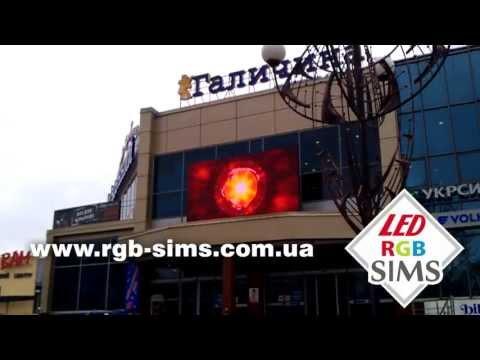 Проект №100 LED SIMS RGB Technology - производитель светодиодных экранов бегущая строка