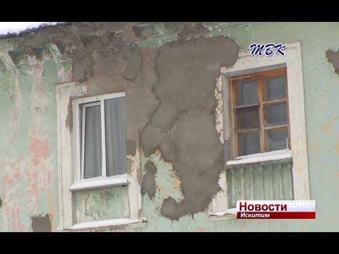 Искитимцам предложено оценить свое аварийное жилье