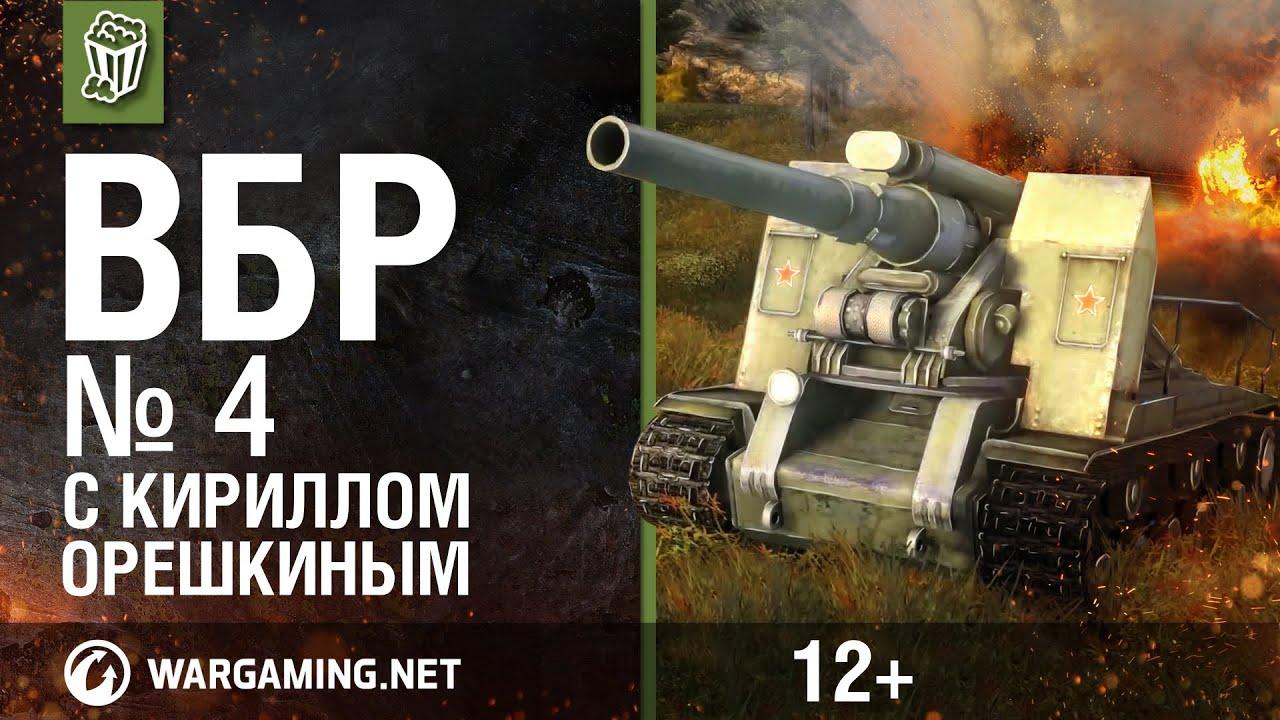 ВБР с Кириллом Орешкиным. 4 выпуск