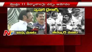 Hari Krishna Vs Balakrishna on AP Special Status