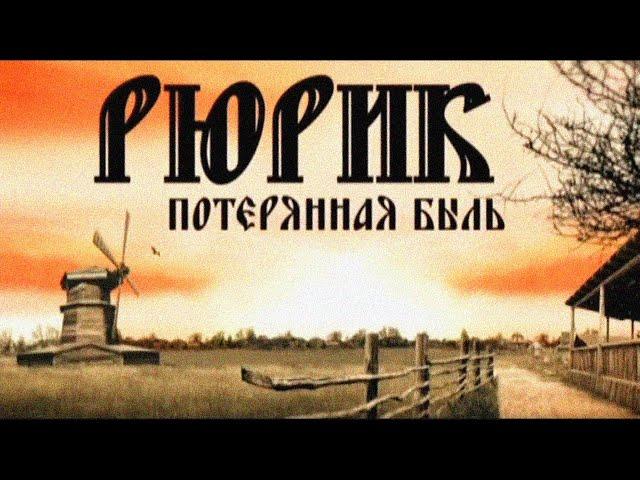 Памяти Михаила Задорнова - фильм «Рюрик. Потерянная быль»