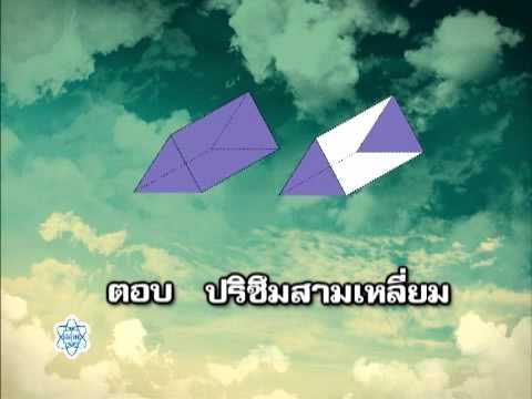 ทบทวนวิทย์ คณิต 03/01/55 เรขาคณิต 1/4