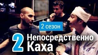 Смотреть или скачать сериал Непосредственно Каха - В больнице
