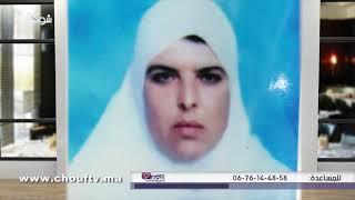 نداء مؤثر بعد اختفاء مغربية مصابة بمرض نفسي بالدارالبيضاء بعد طردها من مركز تيط مليل ( فيديو) | حالة خاصة