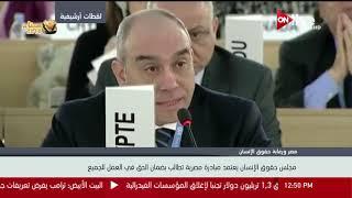 مجلس حقوق الإنسان يعتمد مبادرة مصرية تطالب بضمان الحق في العمل للجميع