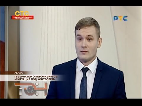 Губернатор о коронавирусе: «ситуация под контролем»